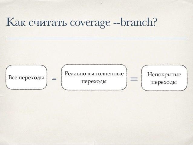 Все переходы Source coverage.parser.AstArcAnalyzer (from_line, to_line) coverage.parser.PythonParser