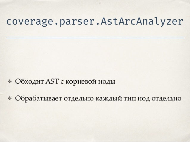 Обработка ноды class While(stmt): _fields = ( 'test', 'body', 'orelse', ) while i<10: print(i) i += 1