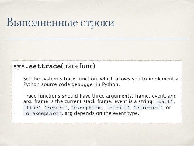 PyTracer «call» event ✤ Сохраняем данные предыдущего контекста ✤ Начинаем собирать данные нового контекста ✤ Учитываем осо...