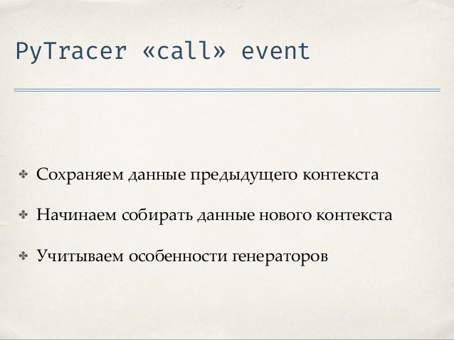 PyTracer «line» event ✤ Запоминаем выполняемую строку ✤ Запоминаем переход между строками