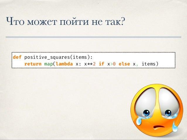 Что может пойти не так? def positive_squares(items): return [ item **2 for item in items if item>0 ]