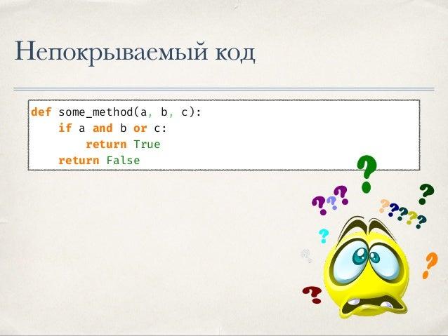 sys.settrace(tracefunc) Ограниченное количество событий: ✤ call ✤ line ✤ return ✤ exception