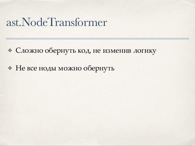 Идея ✤ Перехватить контроль во время импорта ✤ Обойти байткод модуля ✤ Добавить вызов функции ✤ Собрать code-object