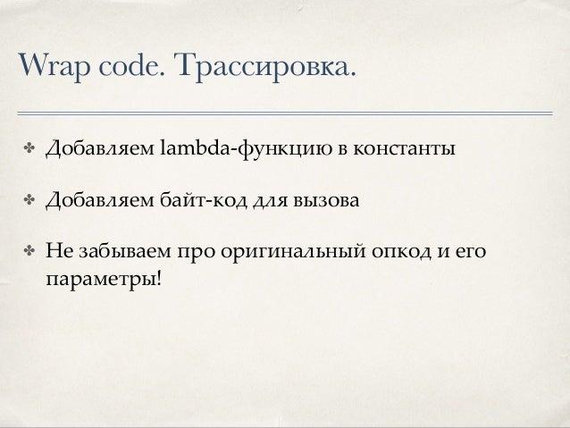 Wrap сode. Результат. def some_method(a, b, c): if a and b or c: return True return False 2 0 LOAD_FAST 0 (a) 3 POP_JUMP_I...