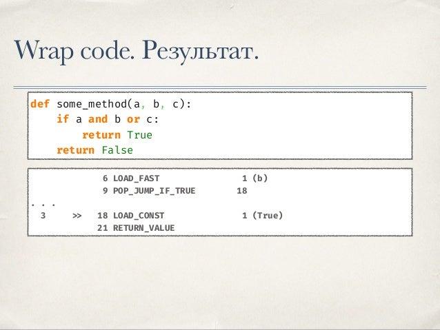 План ✤ Устанавливаем import hook ✤ Модифицируем и подменяем code-object ✤ Запускаем тесты ✤ Анализируем результаты