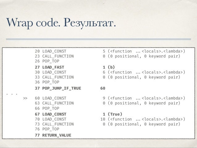 Тестируем. Все опкоды. def some_method(a, b, c): if a and b or c: return True return False  some_method(1, 1, 0) Instruct...