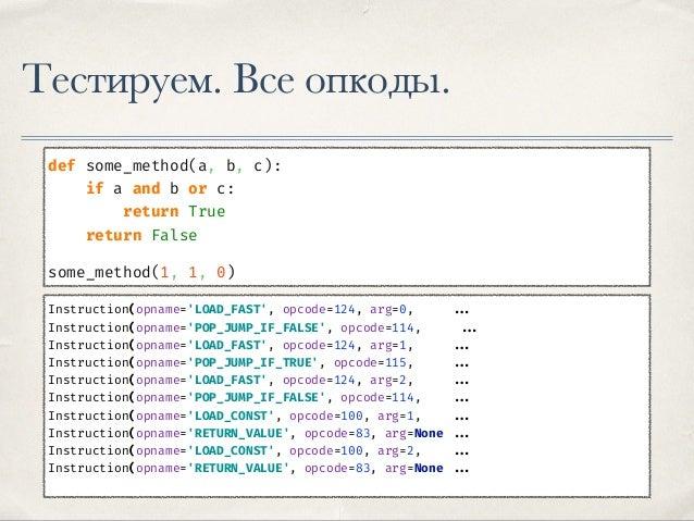 Тестируем. Непокрытые опкоды. def some_method(a, b, c): if a and b or c: return True return False  some_method(1, 1, 0) I...