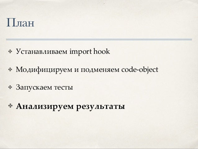 Способа однозначно перевести любой опкод к строке кода не существует