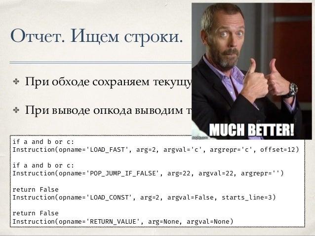 Отчет. Позиция в строке. if a and b or c: Instruction( opname='LOAD_FAST', opcode=124, offset=12, starts_line=None, is_jum...