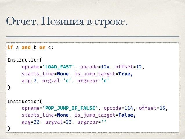 Отчет. Позиция в строке. ✤ Покрыв 70 типов опкодов удалось получить отчет ✤ Многие опкоды невозможно покрыть ----------- R...