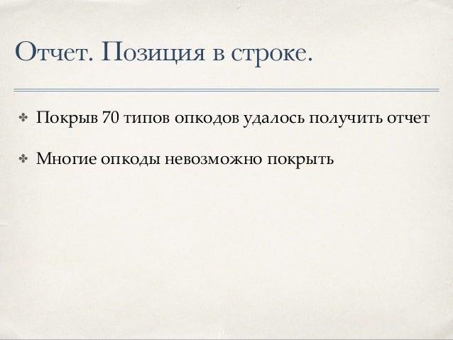 Отчет. Позиция в строке. ----------- Report tests.test_code -------------- 1: if a and b or c: ^ LOAD_FAST 1: if a and b o...
