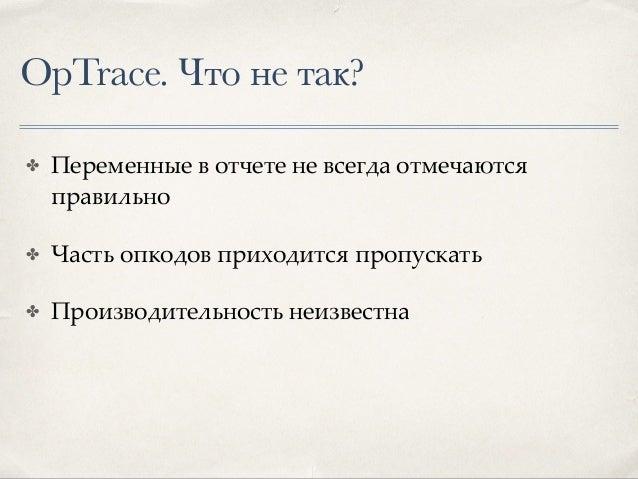 OpTrace. Планы. ✤ Услышать мнение и критику сообщества