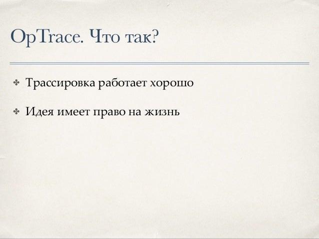 OpTrace. Планы. ✤ Услышать мнение и критику сообщества ✤ Рефакторинг ✤ Тестирование ✤ Работа над улучшением отчета ✤ Плаги...