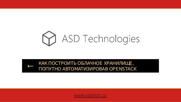 www.asdtech.co КАК ПОСТРОИТЬ ОБЛАЧНОЕ ХРАНИЛИЩЕ, ПОПУТНО АВТОМАТИЗИРОВАВ OPENSTACK