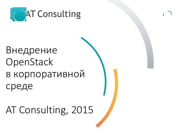 1 Внедрение OpenStack в корпоративной среде AT Consulting, 2015