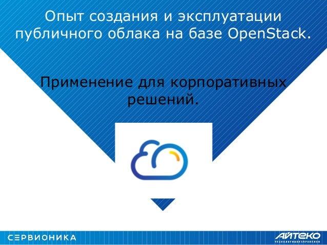 Опыт создания и эксплуатации публичного облака на базе OpenStack. Применение для корпоративных решений.