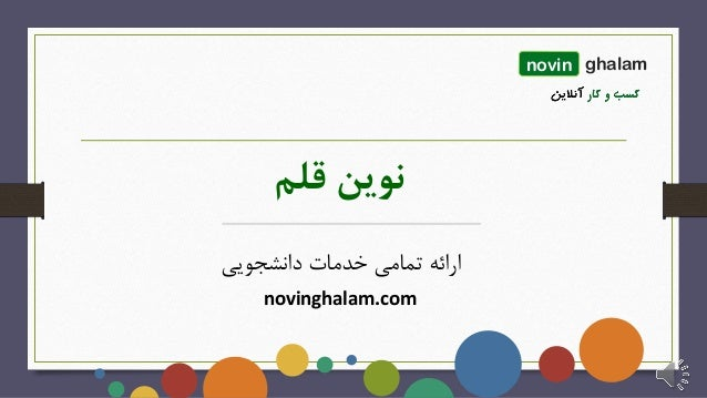 novinghalam.com قلم نوین novin ghalam دانشجویی خدمات تمامی ارائه