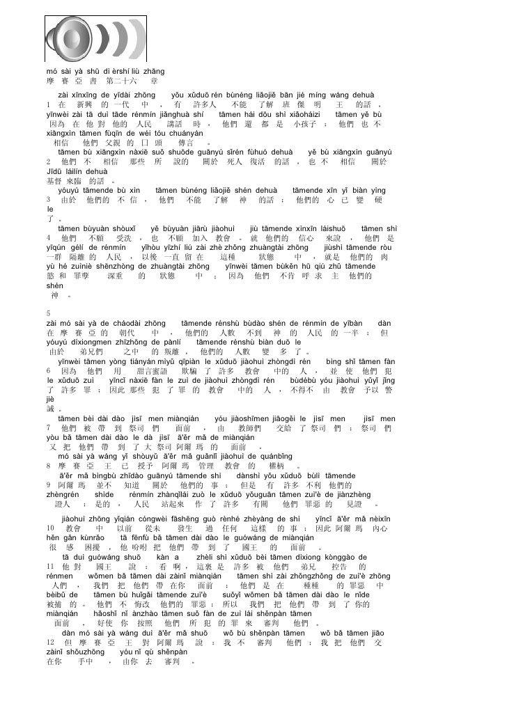 mósàiyàshūdì èrshí liùzhāng 摩 賽 亞 書 第二十六 章     zàixīnxīngdeyīdàizhōng      yǒuxǔduō rénbùnéngliǎojiěb...