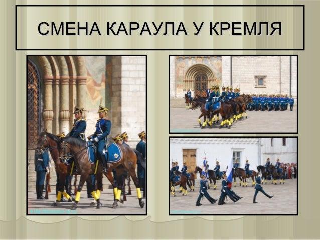Храм Христа Спасителя  Царь-пушка