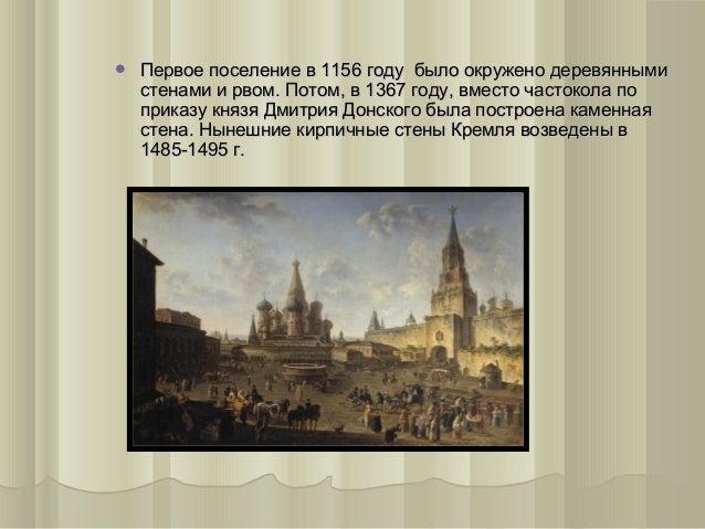 Moskva Slide 3