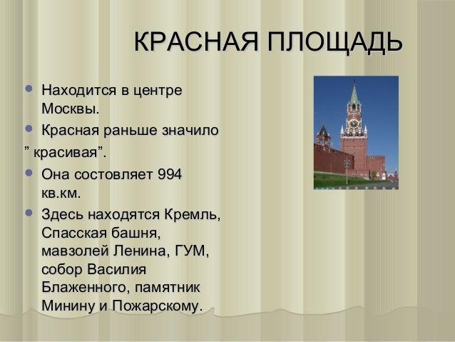 Москва река и Кремль  Кремль – 19 в. Мавзолей Ленина