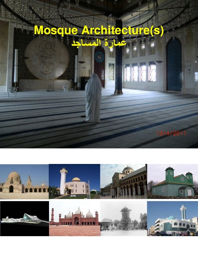 Mosque Architecture(s) ‫ﻋﻣﺎﺭﺓ ﺍﻟﻣﺳﺎﺟﺩ‬