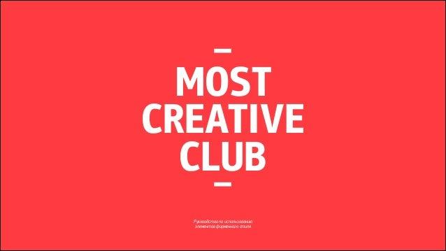 – MOST CREATIVE CLUB – Руководство по использованию элементов фирменного стиля
