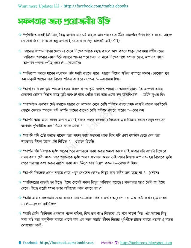 Most motivational bangla quotes of all time  Slide 3