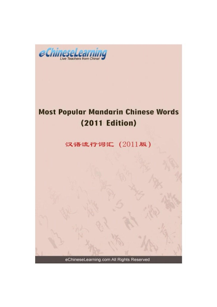 © Copyright 2011 by eChineseLearningAll rights reserved. No part of this publication can be reproduced, distributedor tran...