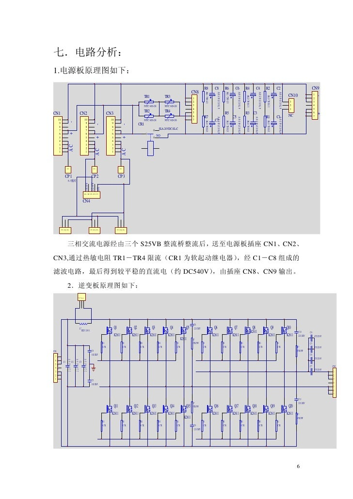 Inverter Plasma Cutter Schematic