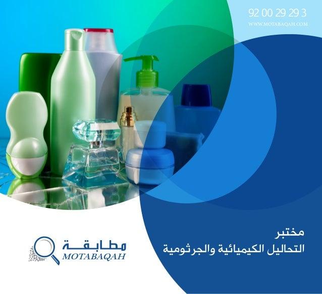 مختبر والجرثومية الكيميائية التحاليل WWW.MOTABAQAH.COM 92 00 29 293
