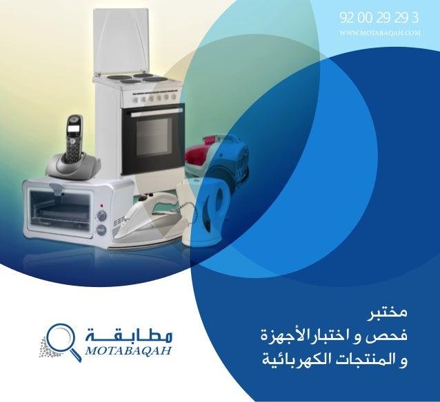 مختبر اختباراألجهزة و فحص الكهربائية المنتجات و WWW.MOTABAQAH.COM 92 00 29 293
