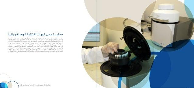 Motabaqah, genetically modified organism (GMO) testing laboratory Slide 3
