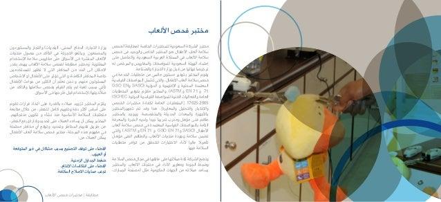 Motabaqah, toys testing lab Slide 3