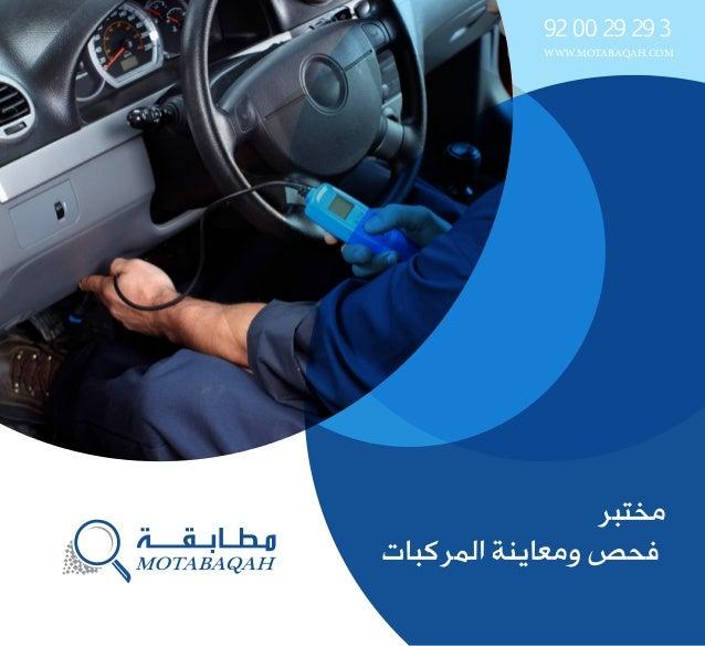 مختبر المركبات ومعاينة فحص WWW.MOTABAQAH.COM 92 00 29 293