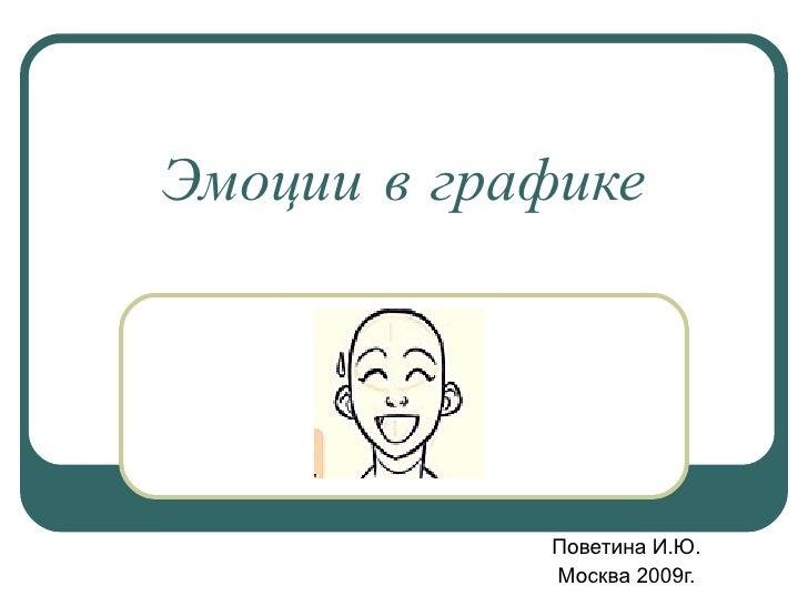 Эмоции в графике Поветина И.Ю. Москва 2009г.