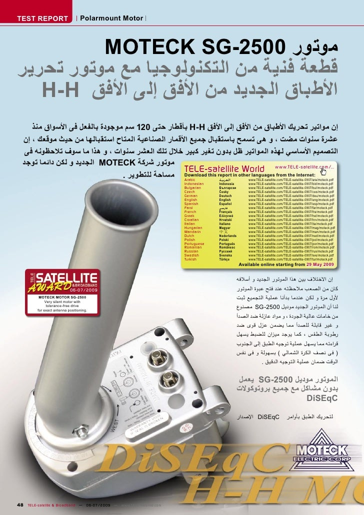 TEST REPORT                       Polarmount Motor              MOTECK SG-2500 ‫ﻣﻮﺗﻮﺭ‬ ‫ﻗﻄﻌﺔ ﻓﻨﻴﺔ ﻣﻦ ﺍﻟﺘﻜﻨﻮﻟﻮﺟﻴﺎ ﻣﻊ ﻣﻮﺗﻮﺭ ...