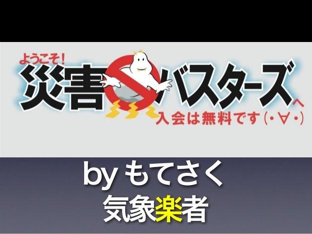 by もてさく  気象楽者