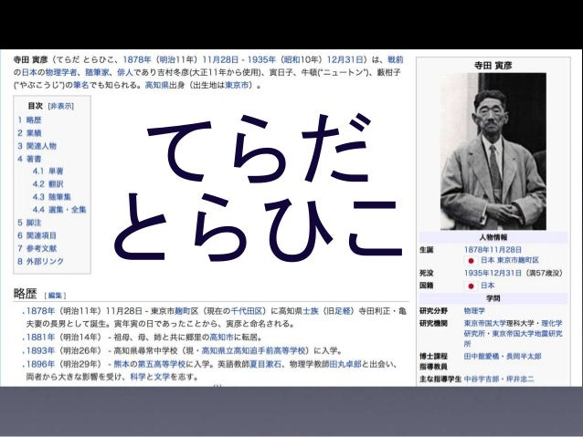 寺田寅彦はパフェがお好き? Moteki science parfait160318 2676/03/18  Slide 2