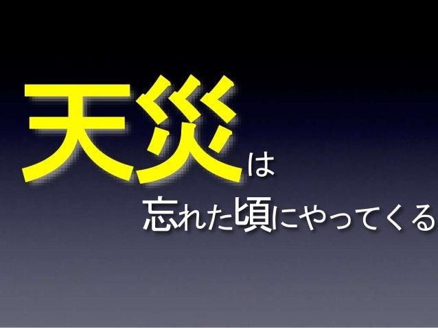 寺田寅彦はパフェがお好き? Moteki science parfait160318 2676/03/18  Slide 3