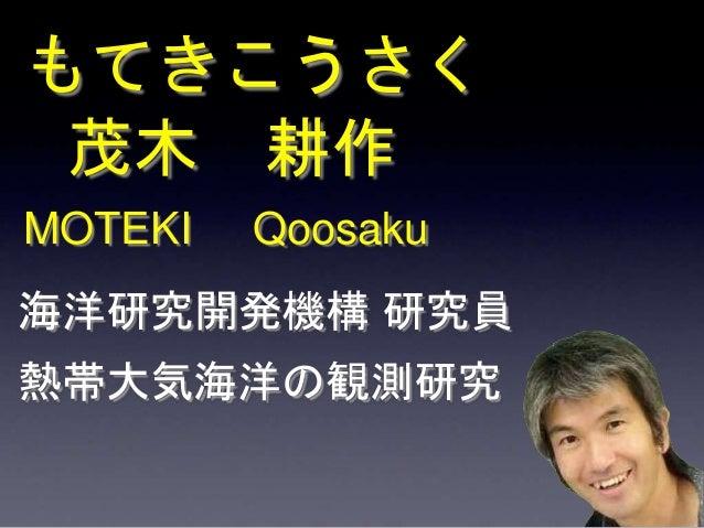 もてきこうさく 茂木 耕作 MOTEKI Qoosaku 海洋研究開発機構 研究員 熱帯大気海洋の観測研究