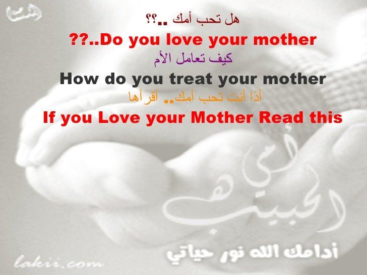 هل تحب أمك  .. ؟؟ Do you love your mother..?? كيف تعامل الأم How do you treat your mother أذا أنت تحب أمك ..  أقرأها  If ...