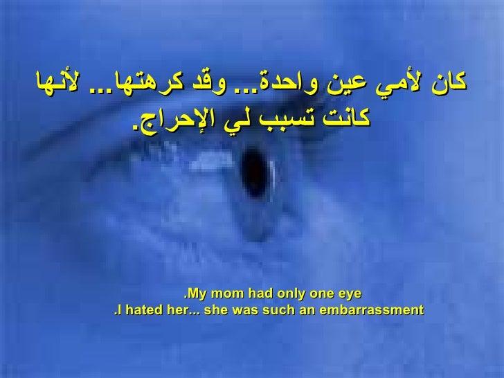 واحدة عين لمي كانواحدة عين لمي كان......كرهتها وقدكرهتها وقد......لنهالنها الحراج لي تسبب...