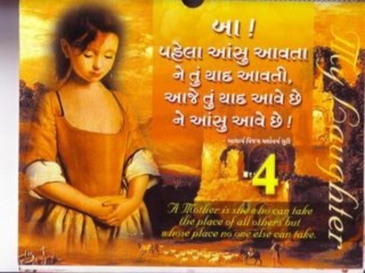 in gujarati on mother essay in gujarati on mother