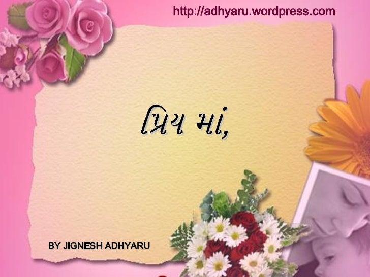 http://adhyaru.wordpress.com BY JIGNESH ADHYARU