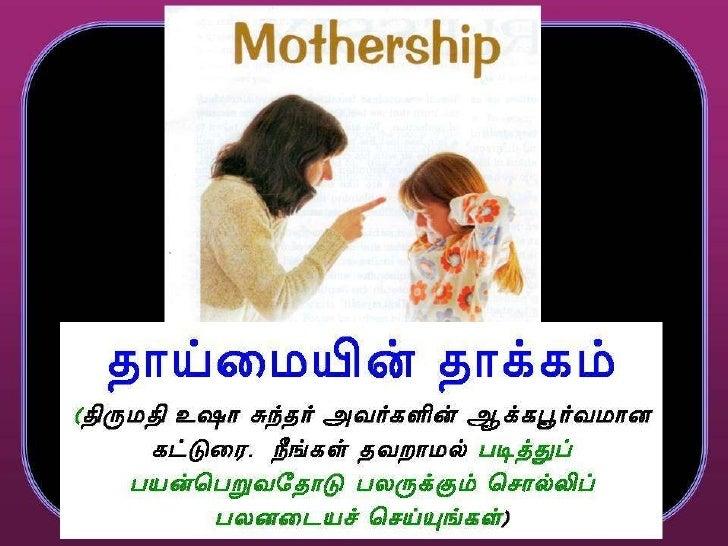 Mothership tamil Slide 1