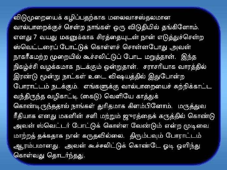 Mothership tamil Slide 2