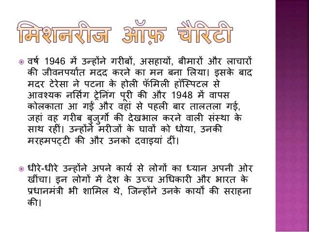 "Short ""Biography of Mother Teresa"" in Hindi"