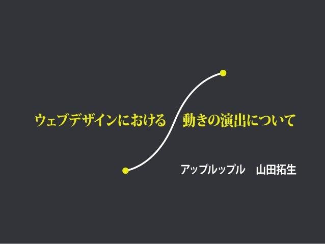 ウェブデザインにおける動きの演出について  アップルップル 山田拓生
