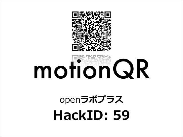 motionQR openラボプラス HackID: 59